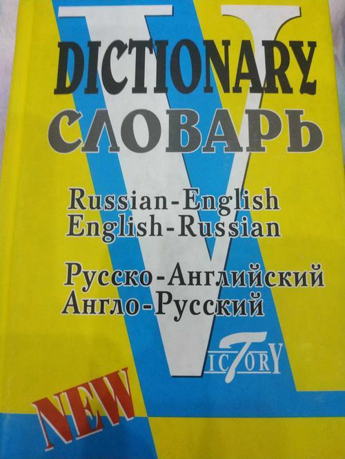 Русско-английский и англо-русский словарь по системе С. Флеминг