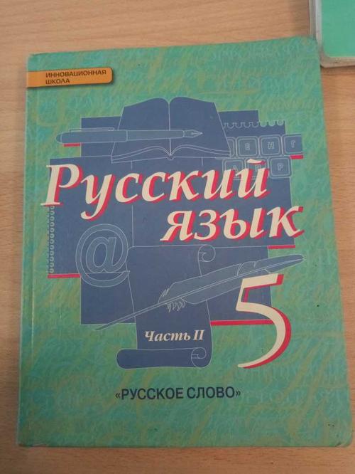 Book: Russkiy yazyk. 5 klass. Uchebnik. V 2-h chastyah. Chast 2. FGOS (ISBN: 5000921739)
