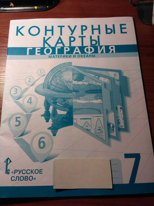 Book: Geografiya. 7 klass. Konturnye karty. FGOS (ISBN: 5000922816)