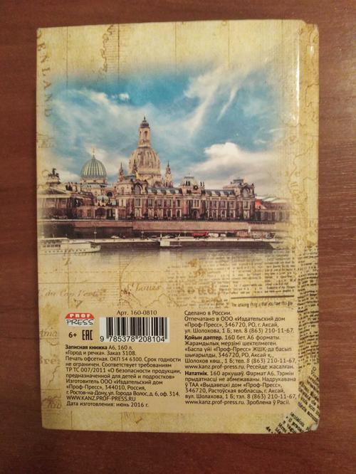 Записная книжка А6, 160л.