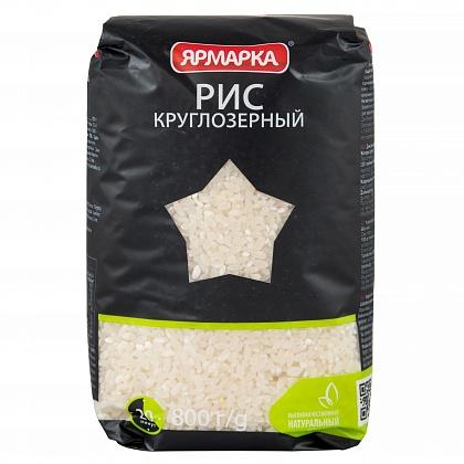"""Рис круглозерный шлифованный """"Ярмарка"""" Сорт высший"""
