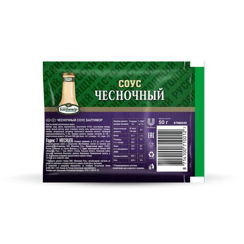 Балтимор соус майонезно-чесночный, 260 гр