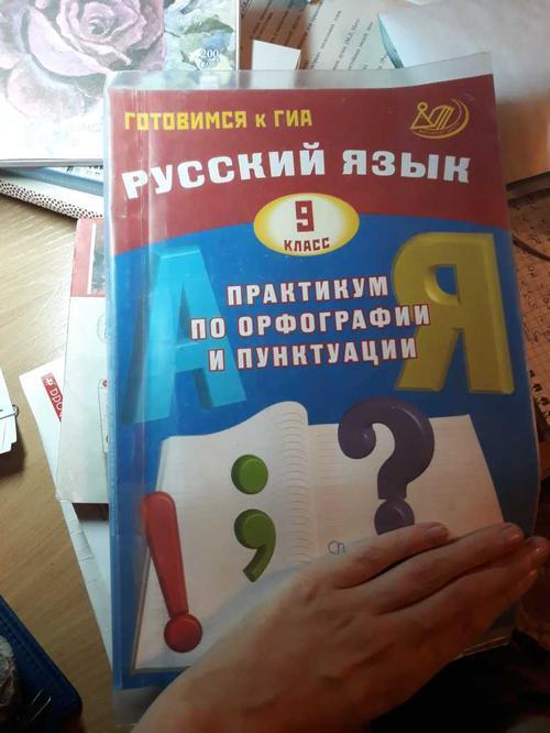 Book: Russkii iazyk9kl Prakt. po orfograf. i punktuatsii (ISBN: 5000261968)