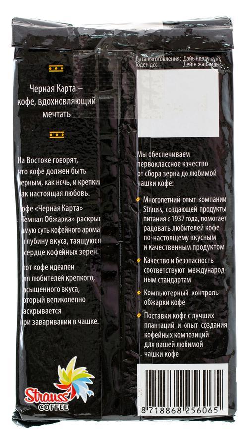 """цена Кофе натуральный жаренный молотый """"черная карта"""" тёмнообжаренный в вакумной упаковке"""