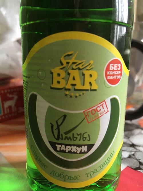 фото Напиток безалкогольный сильногазированный «Тархун»