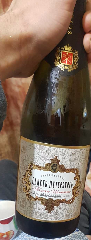 """описание """"Санкт-Петербург"""" Российское шампанское полусладкое белое"""