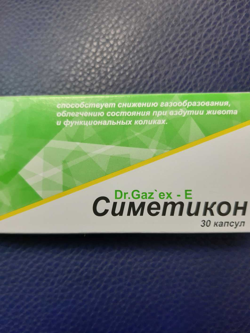 Симетикон Dr.Gaz'ex-E
