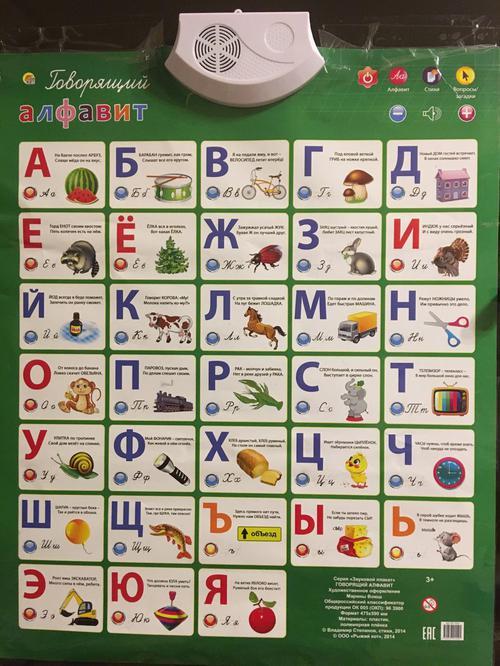 Обучающий плакат «Говорящий алфавит»