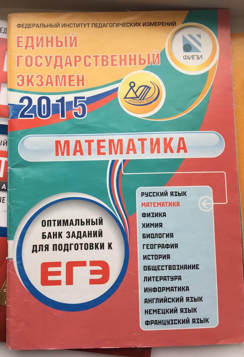 МАТЕМАТИКА Оптимальный банк заданий для подготовки к ЕГЭ 2015