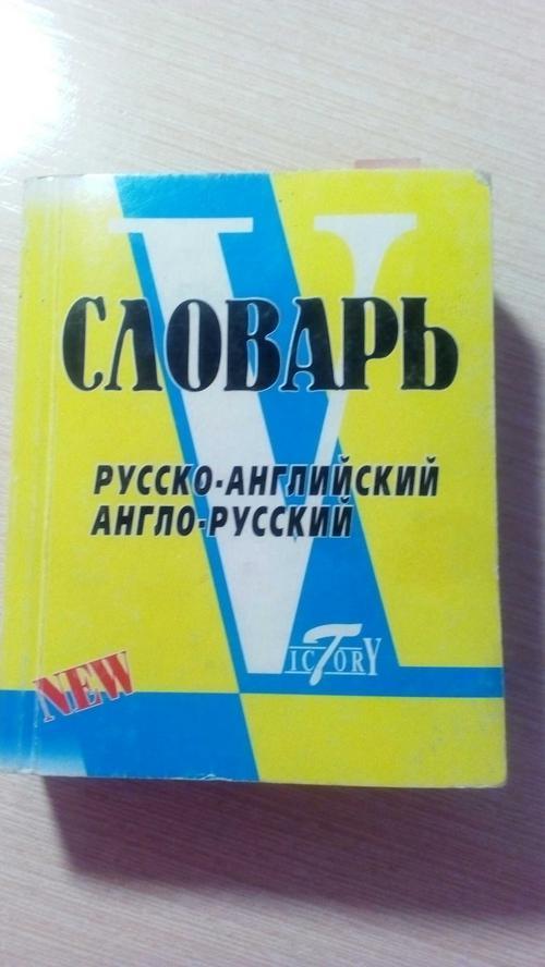 Словарь русско-английский и англо-русский