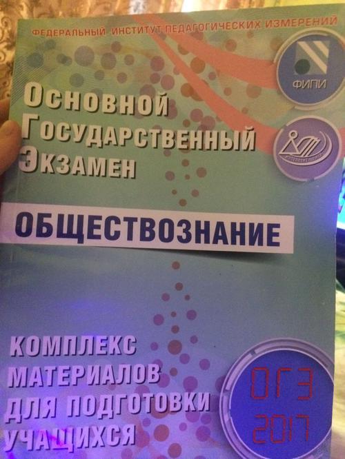 Book: OGE-2017. Obschestvoznanie (ISBN: 5000263146)