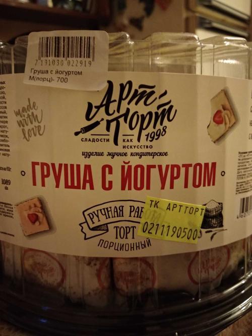 Торт Груша с йогуртом