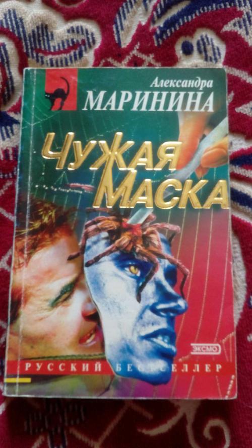 Book: Chuzhaia Maska (ISBN: 5040003870)