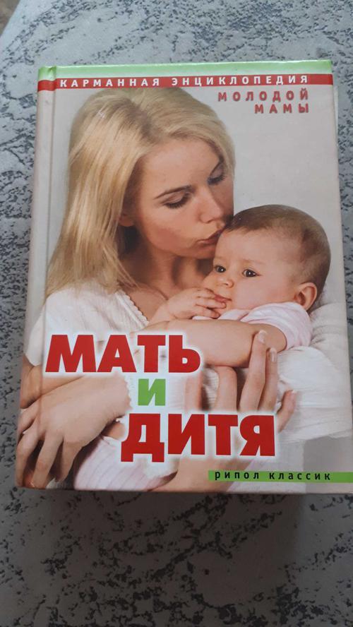 Book: Mat' I Ditya. Karmannaya Entsiklopediya Molodoj Mamy (in Russian Language) (ISBN: 538601143X)