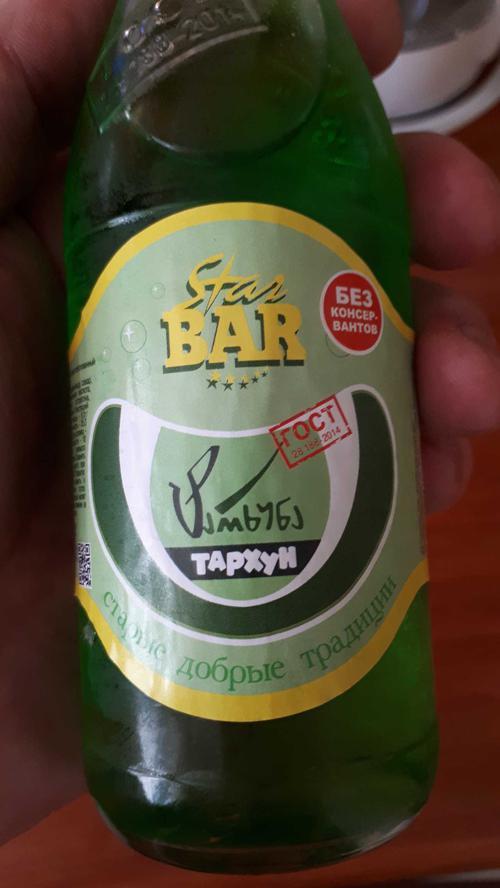 стоимость Напиток безалкогольный сильногазированный «Тархун»