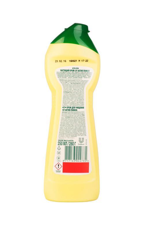 отзыв Чистящий крем Сif Актив Лимон. 250мл.