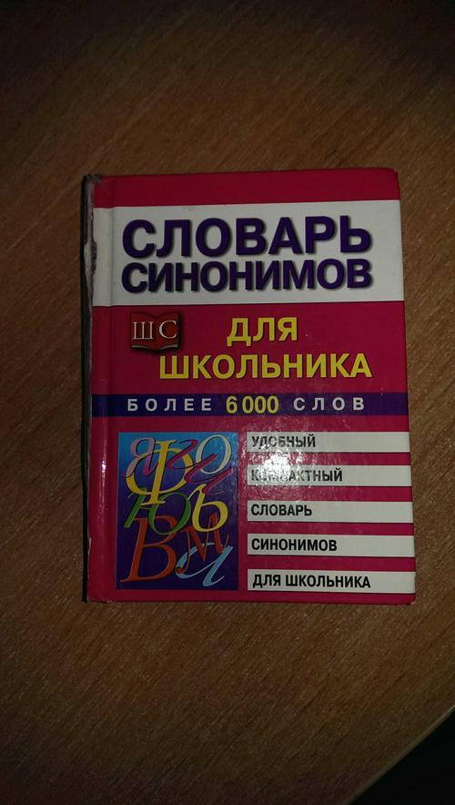 Словарь синонимов для школьника