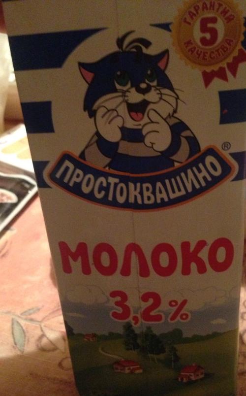 фото8 Молоко Простоквашино 3,2% ультрапастеризованное