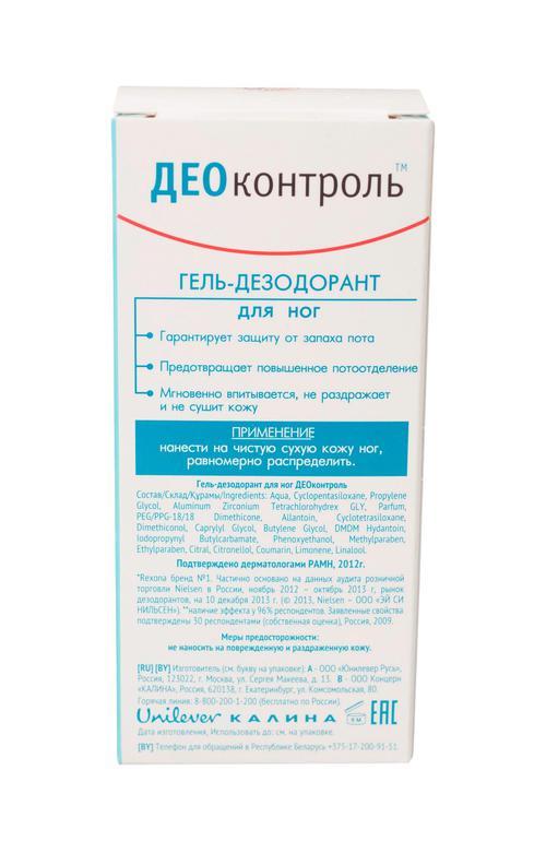 Гель-дезодорант для ног деоконтроль