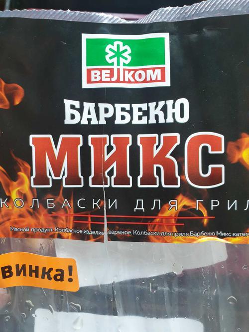 Колбаски для гриля Барбекю микс