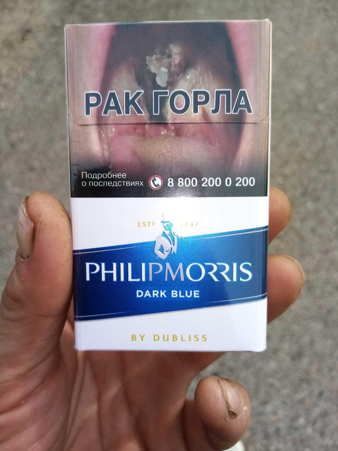 Сигареты филипп моррис дарк блю купить вредна ли одноразовая электронная сигарета