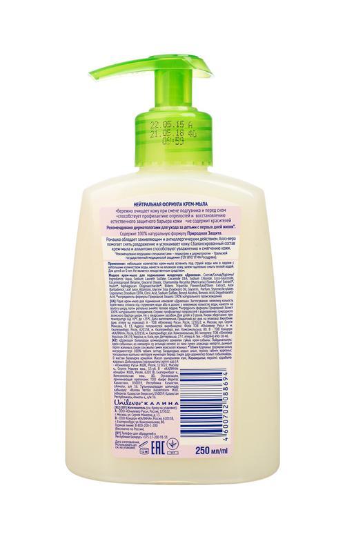 """Жидкое крем -мыло для подмывания младенцев """"дракоша"""""""