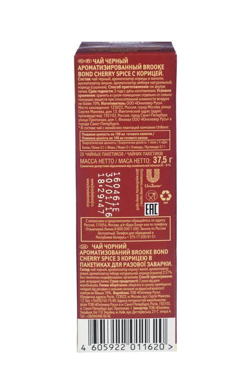 отзыв Чай черный байховый ароматизиров cherry spice с корицей 24x25пx1.5г