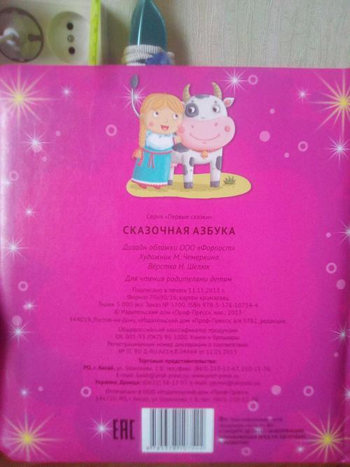 Book: Skazochnaya azbuka (ISBN: 5378107547)