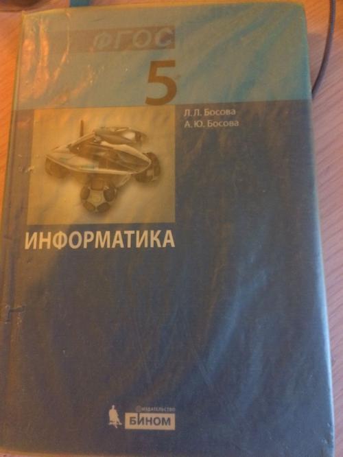 Информатика учебник для 5 класса 4-е издание