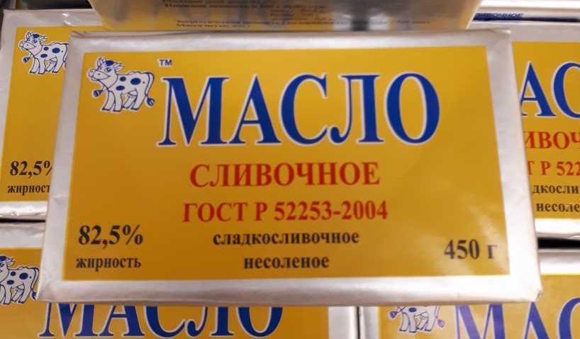 фото Масло сливочное ГОССТАНДАРТ 82,5% 450 гр