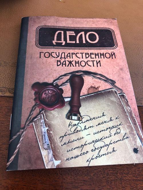 Книга записная A6 32лист дело государственной важности 643535 проф-пресс