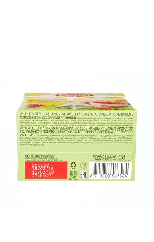 цена Чай Lipton Клубничный Кейк зеленый, 20пак.