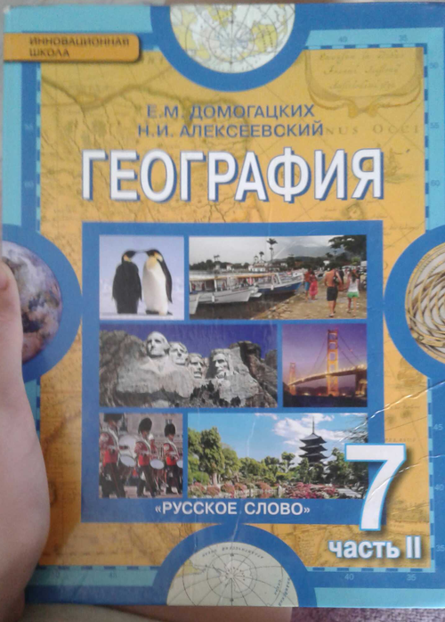 Учебник по географии 7 класс 2часть