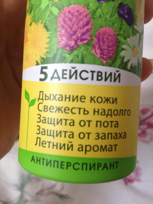 фото Чистая линия ФИТО-дезодорант Сила 5 трав 24 ч