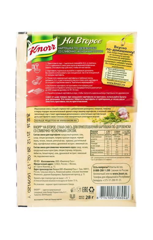отзыв Приправа Knorr на второе карт.по-деревенск.чесночн.соус 28г