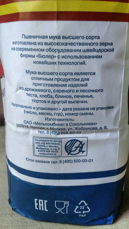 цена Мука пшеничная хлебопекарная «Сокольническая» сорт Высший