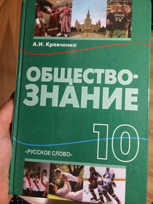 Обществознание. Учебник для 10 класса общеобразовательных учреждений