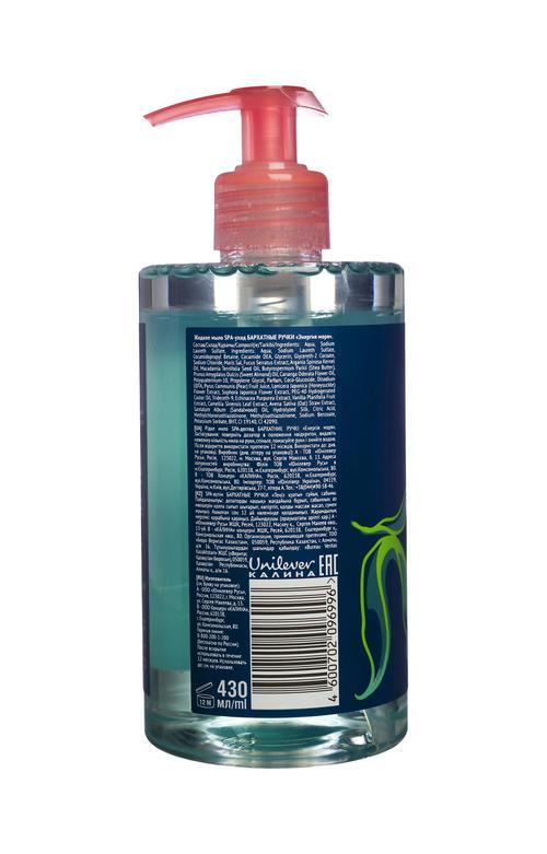 """Жидкое мыло spa-уход бархатные ручки """"энергия моря"""""""