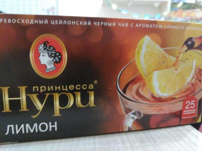 """цена Чай черный байховый цейлонский с цедрой и ароматом лимона """"Принцесса Нури"""", 37,5г."""