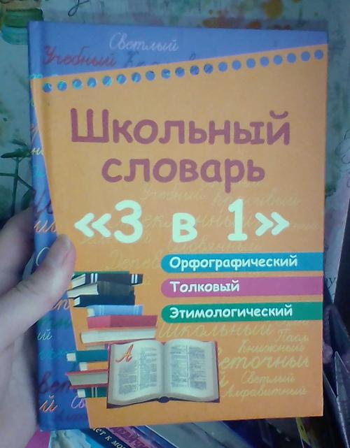 """Школьный словарь """"3 в 1"""""""