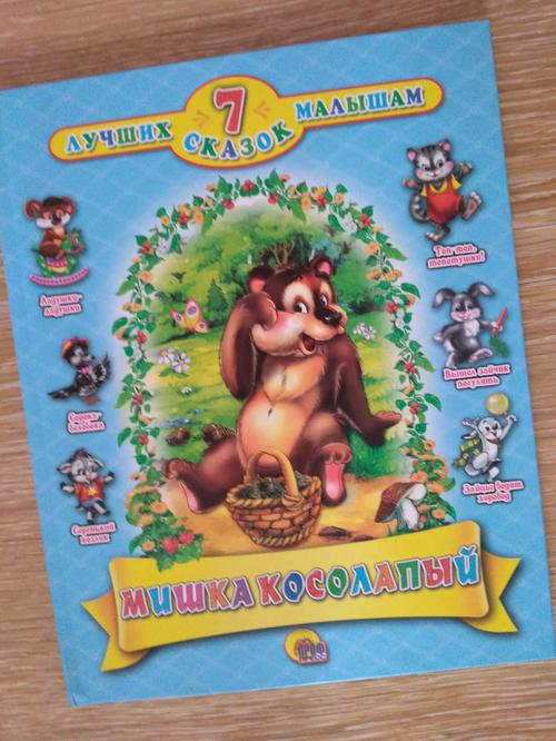 Книга проф-пресс 7 сказок.мишка косолапый