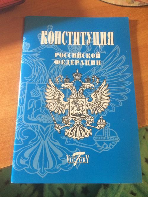 """Кодекс """"Конституция Российской Федерации"""""""