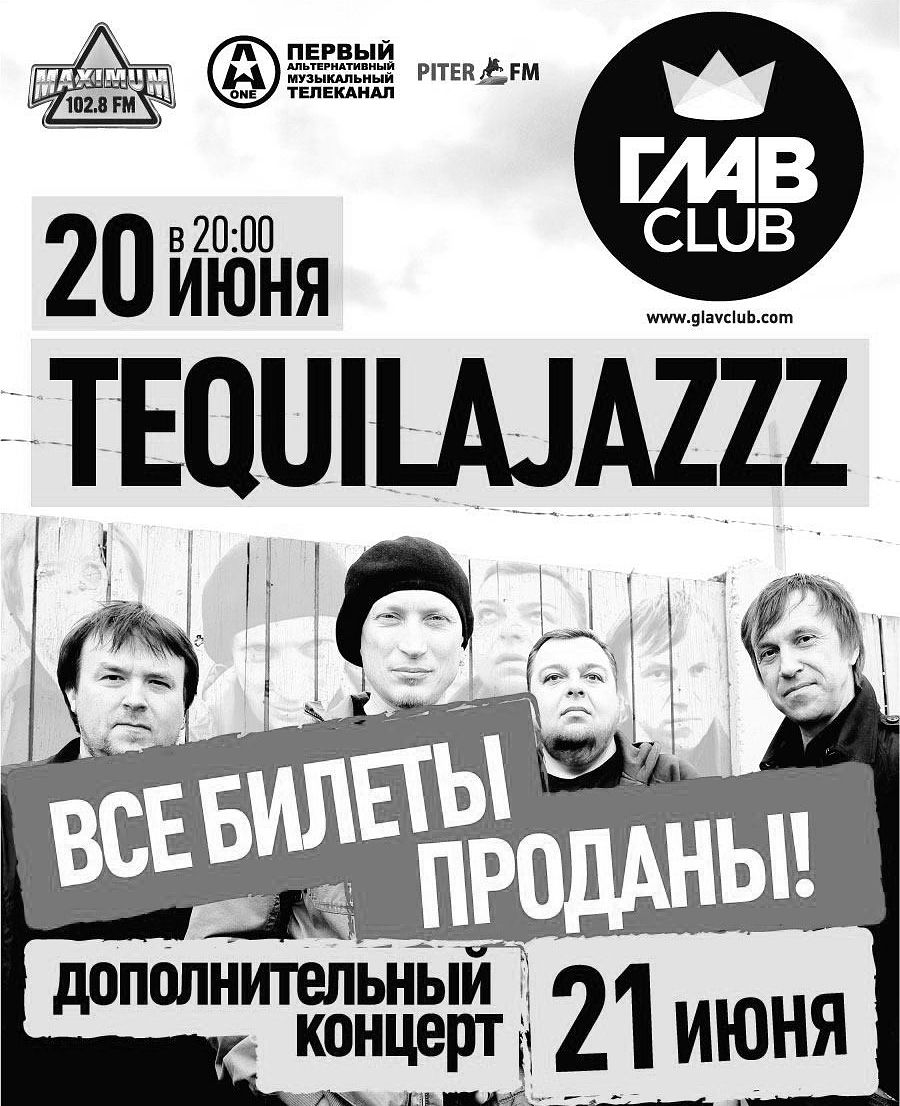 Афиша концерта Tequilajazzz в «Главклубе» (Санкт-Петербург, 2009 год). Фото: Главклуб