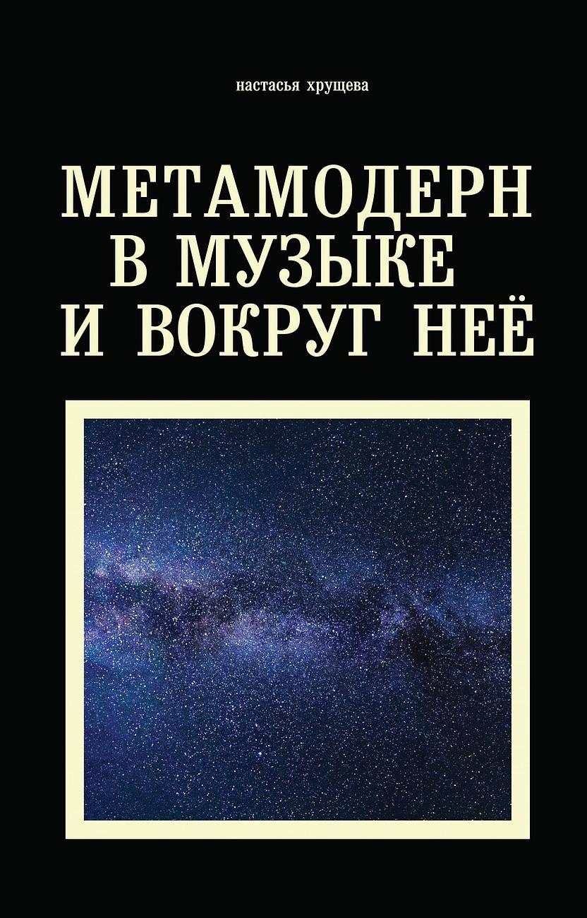 Метамодерн в музыке и вокруг нее
