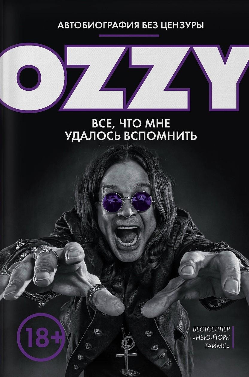 Ozzy. Все, что мне удалось вспомнить