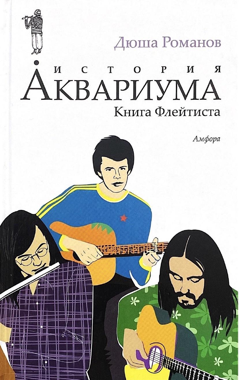 История «Аквариума». Книга флейтиста