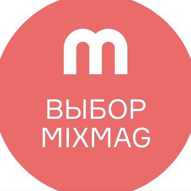 Выбор Mixmag