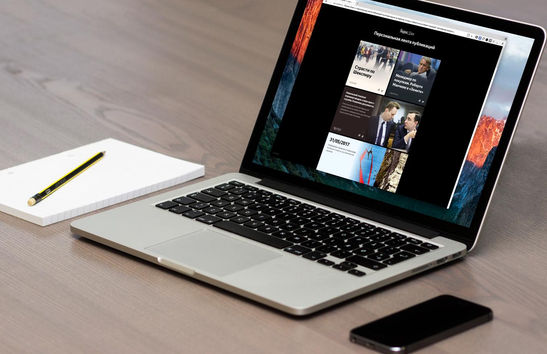 Медиа-директор «Яндекс.Дзен» Даниил Трабун — о том, как сервис намерен конкурировать с медиа и чем он похож на Netflix