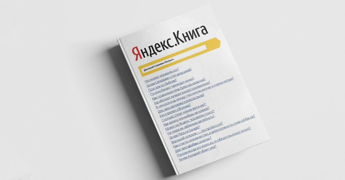 Инь и ян или «еще один индексатор»: как появился «Яндекс»