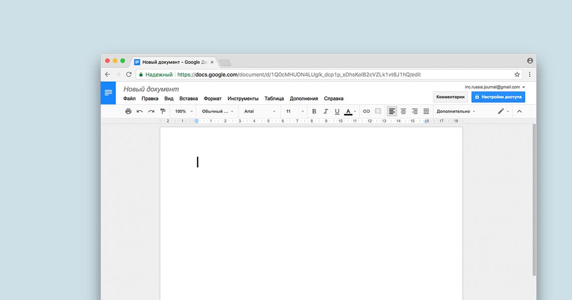 Расширенный поиск, правки в один клик и поиск по картинкам: новые лайфхаки для работы с Google Docs